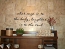 Soap Soul Wall Decals
